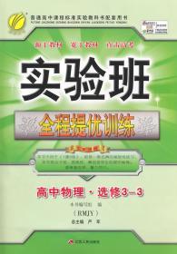 实验班全程 高中物理 选修3-3 正版 《实验班全程》编写组  9787214127211