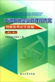 送书签ui-9787518319503-石油石化企业管理现代化创新优秀论文选编 第十二集