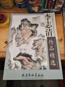 李志清作品精选/中国近现代名家精品丛书