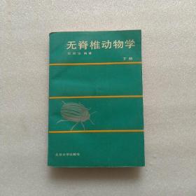 无脊椎动物学 (下册)有笔记