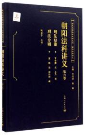 朝阳法科讲义(第六卷)
