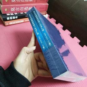 北京市园林绿化地方标准汇编2008-2010(上下)全2册