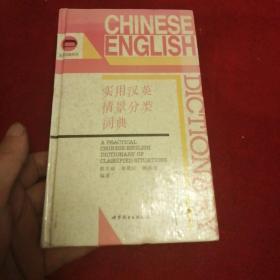 实用汉英情景分类词典