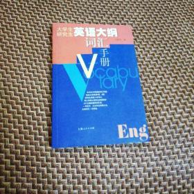 大学生研究生英语大纲词汇手册