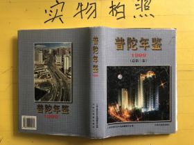 普陀年鉴.1999(总第三卷)