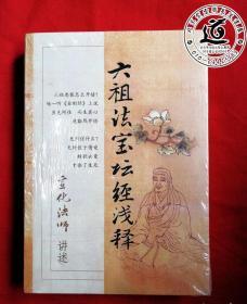 六祖法宝坛经浅释(正版全新塑封 宗教文化出版社)