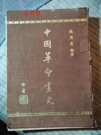 中国革命画史(16开精装本,1968年版,连环画形式,有图170余幅,个人藏书,7品,但不缺页不缺字,书厚重,只能用邮局保价包裹寄出)