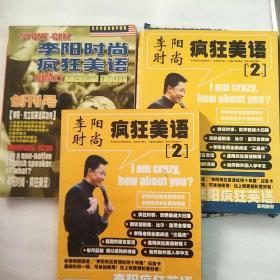李阳时尚疯狂美语 创刊号 +李阳时尚疯狂美语 第2辑【+第2辑4盒磁带全】