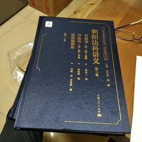 朝阳法科讲义(第三卷)