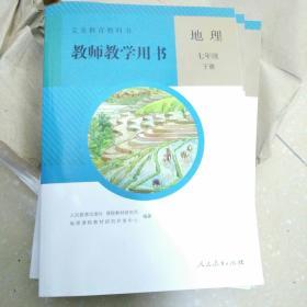 七年级下册,地理,教师教学用书