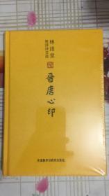 林语堂英译诗文选:晋唐心印【未拆塑封】