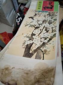 喻继高等 国画花鸟年画4幅(东风送暖、山花烂漫等4张)上海书画出版社 1979年2月1版1印(76X26CM)