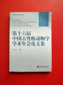第十六届中国古脊椎动物学学术年会论文集