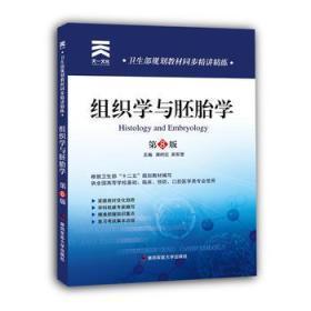卫生部规划教材同步精讲精练:组织学与胚胎学 第八版