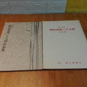 现代书道二十人展  作品集 第二十回第二十一回 共两册 朝日新闻社
