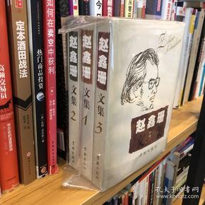 赵鑫珊文集