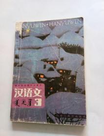 蒙文课本:蒙古族高级中学课本―汉语文(第3册)