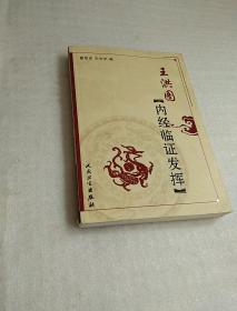王洪图内经临证发挥 【王洪图   签名】