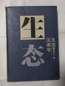 生态汉语学 (精装)  A6