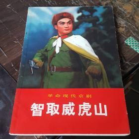 革命现代京剧智取威虎山 1970演出本