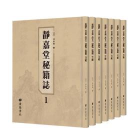静嘉堂秘籍志(全7册)