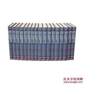 列夫托尔斯泰文集 全17册 原箱装 原塑封 包快递