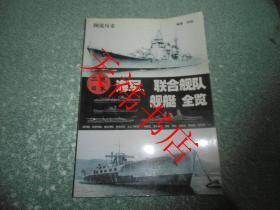 图说历史  二战日本:海军、联合舰队 舰艇 全览