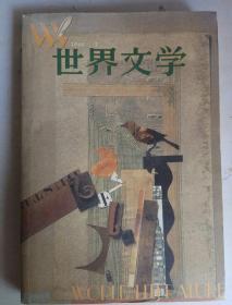 世界文学2000第2期
