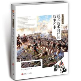 战场决胜者:线式战术时代的战争艺术
