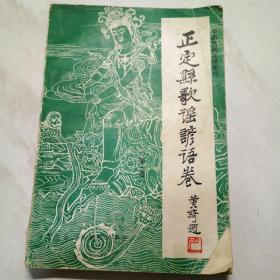 正定县歌谣谚语卷  第一卷