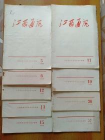 江西通讯1969年第5.6.12.13.15.17.19.26.27期 9册合售 另赠:宜春通讯第21期(1971年6月27日)
