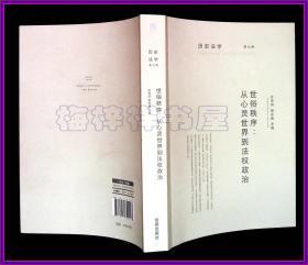 历史法学 第七卷 世俗秩序:从心灵世界到法权政治