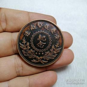 民国九年 安庆造币厂造 黎元洪像 纪念 十文铜板