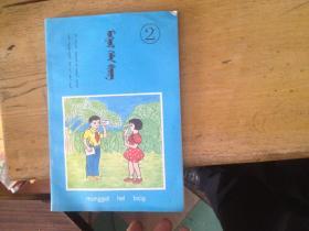 东北三省蒙古族学校义务教育教科书-蒙语文第二册