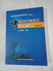中国农村信息化发展报告(2007)签赠本 包邮快递 见图