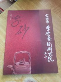 宜兴市紫砂艺术研究院(院长卫江安签名赠送本)