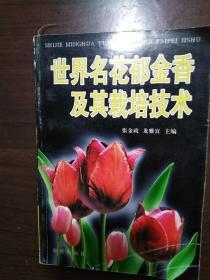 世界名花郁金香及其栽培技术(有148幅郁金香花铜版纸彩照)