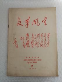 文革风云 1967年第2期(首都红代会)