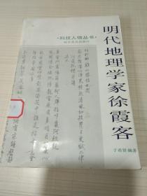 明代地理学家徐霞客。