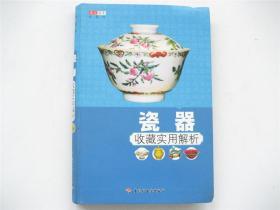 华文图景收藏馆    瓷器收藏实用解析    软精彩印