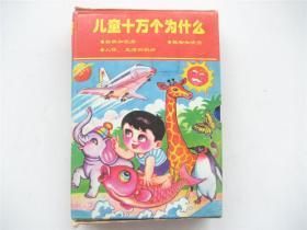 注音儿童十万个为什么    陕西人美1版1印    原函装全5册