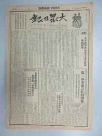 大众日报 第186期 1940年9月  4开4版 有第一届参议会胜利闭幕、百团战果与日俱增、罗王加洛尔已逊位等内容