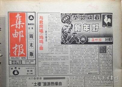 山西93年集邮报全年