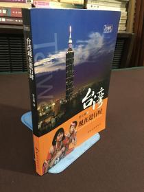 台湾现在进行时:你从未体验过的台湾人文地理