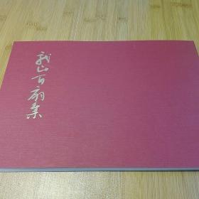 龙山百扇集 伞寿记念 前川龙山作品 昭和五十八年版
