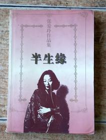 张爱玲作品集《半生缘》
