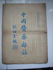 中国医药杂志(第二卷第八期)