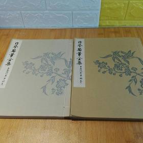 日本名笔全集 西本愿寺三十六人集 传记贯高野切第一,二,三种及 文释  平安时代篇  昭和四十三年版 线装本