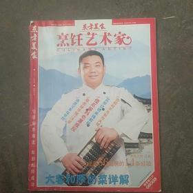 东方美食,烹饪艺术家(不带光盘)