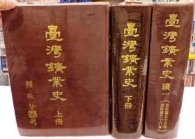 台湾矿业史 上下册+续一册 3册合售